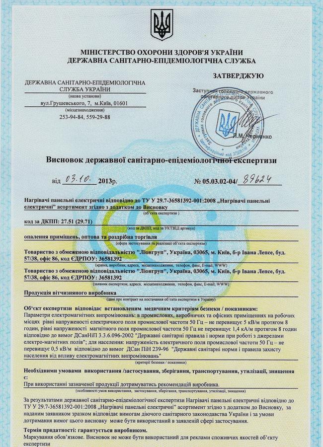 Висновок саніарно-епідеміологічної служби України