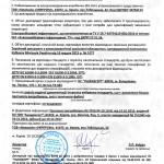 Декларація про відповідність - Технічний регламент з електромагнітної сумісності обладнання