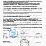 Декларація про відповідність – технічний регламент низьковольтного електричного обладнання